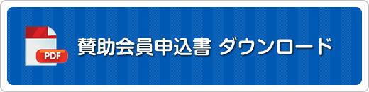 賛助会員申込書 PDFダウンロード