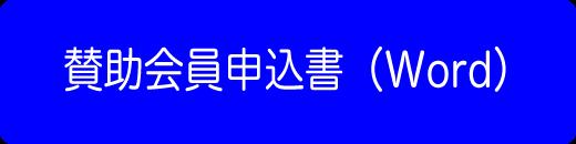 賛助会員申込書 Wordダウンロード